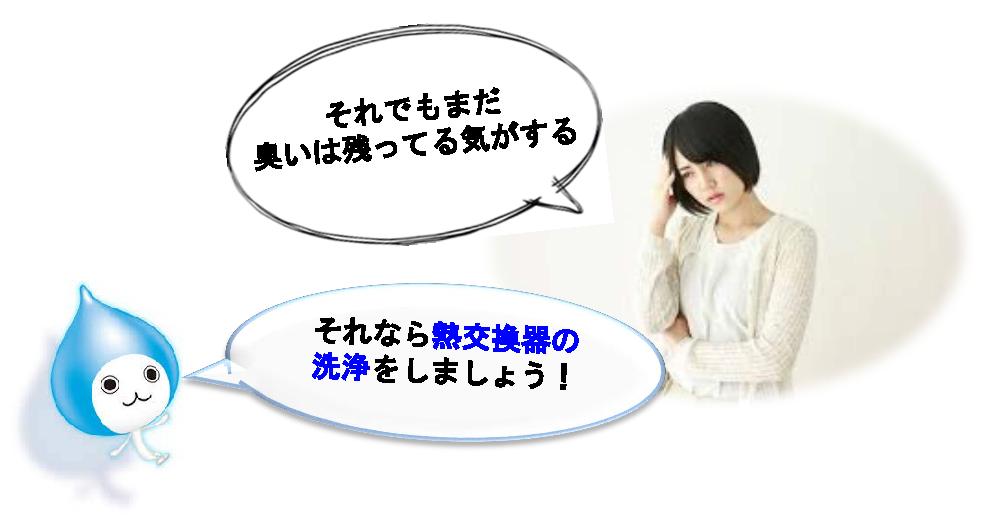 洗浄キャンペーン_2