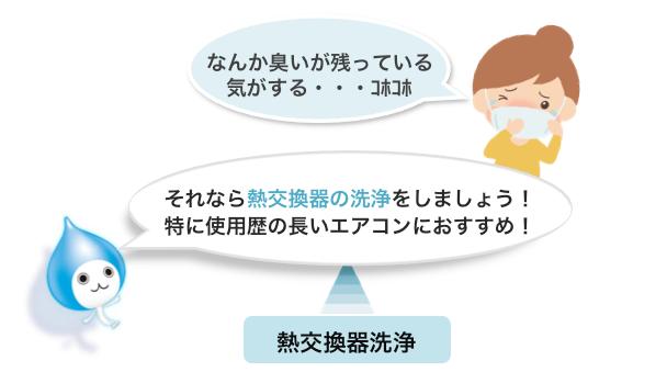 洗浄キャンペーン_1
